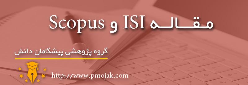 مقاله ISI و Scopus