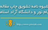شیوه نامه تشویق چاپ مقاله پیام نور و دانشگاه آزاد